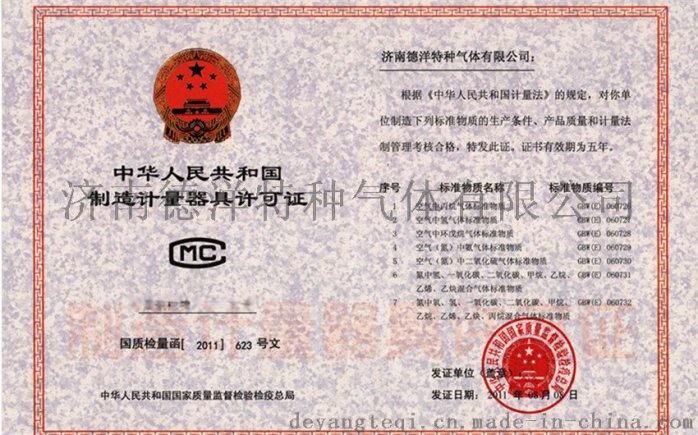 空氣中甲烷標準混合氣體  甲烷標氣  濟南德洋特氣44351642