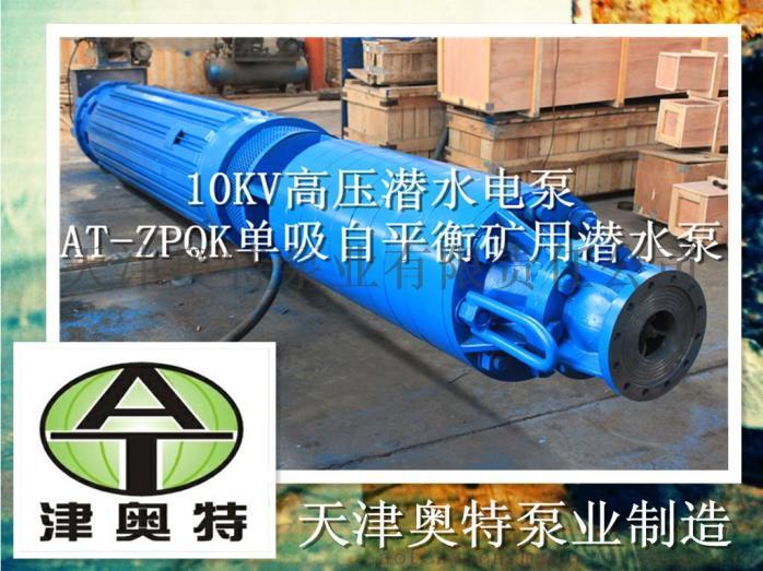 金矿排水  潜水泵|QK矿用潜水泵型号698760782