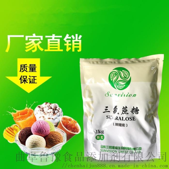 食品级三氯蔗糖甜度和口感65118952