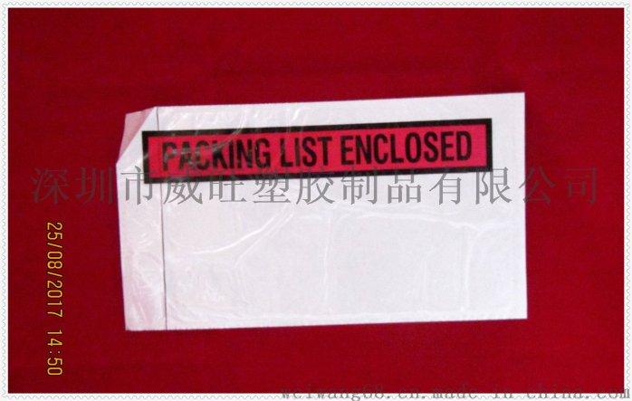 邮政物流袋 UPS拉链背胶袋 背胶自封袋775626545