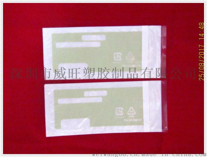 邮政物流袋 UPS拉链背胶袋 背胶自封袋64793585