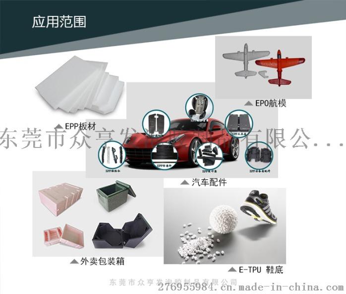 epp工具盒 泡沫包裝盒 epp包裝材料66214685