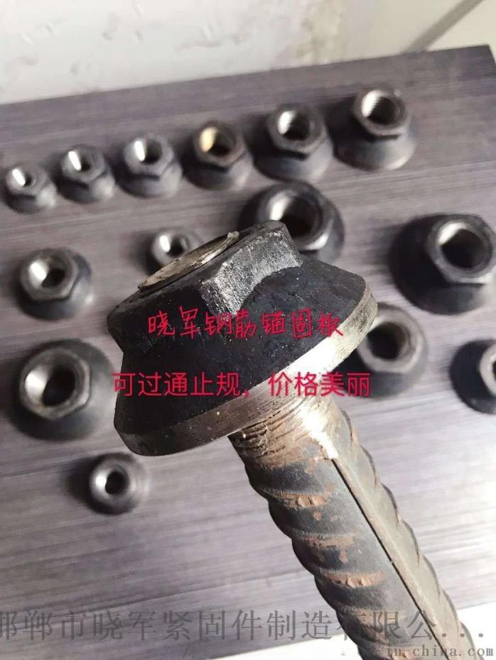 邯郸晓军钢筋锚固板厂家直销771775322