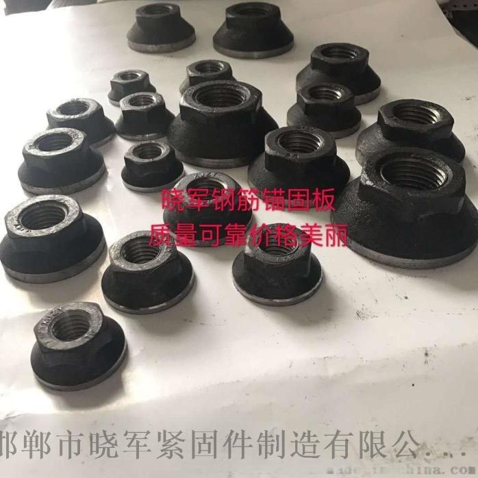 邯郸晓军钢筋锚固板厂家直销771775332