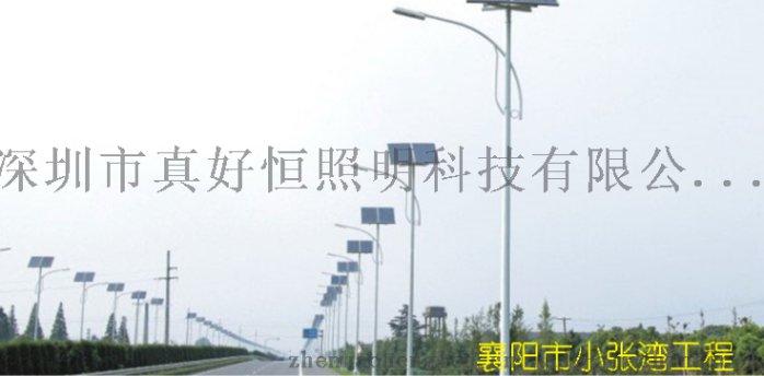 供应好恒照明4米20W高光效太阳能路灯 路灯头 挑臂太阳乡村道路灯63569525