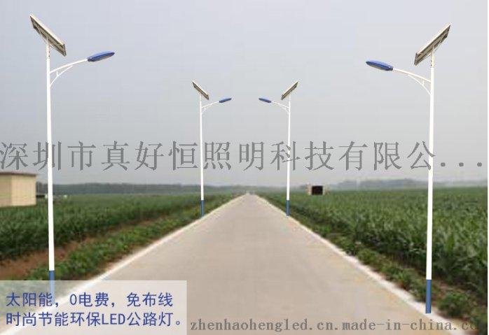 供应好恒照明4米20W高光效太阳能路灯 路灯头 挑臂太阳乡村道路灯63569505