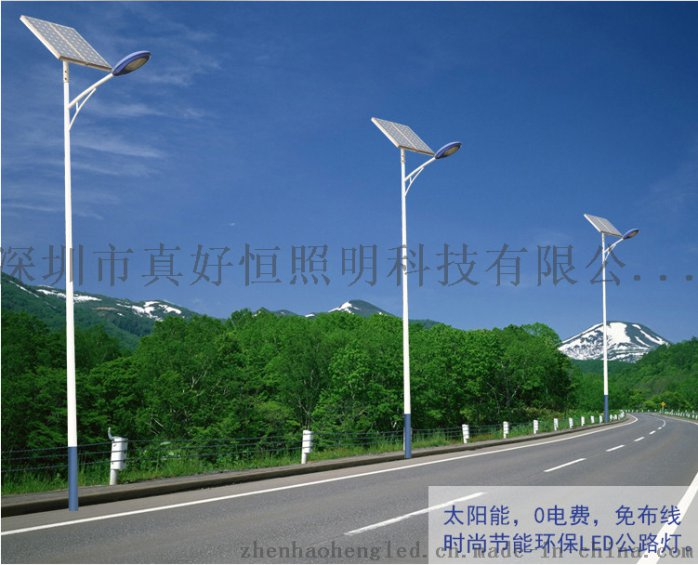 供应好恒照明4米20W高光效太阳能路灯 路灯头 挑臂太阳乡村道路灯63569495