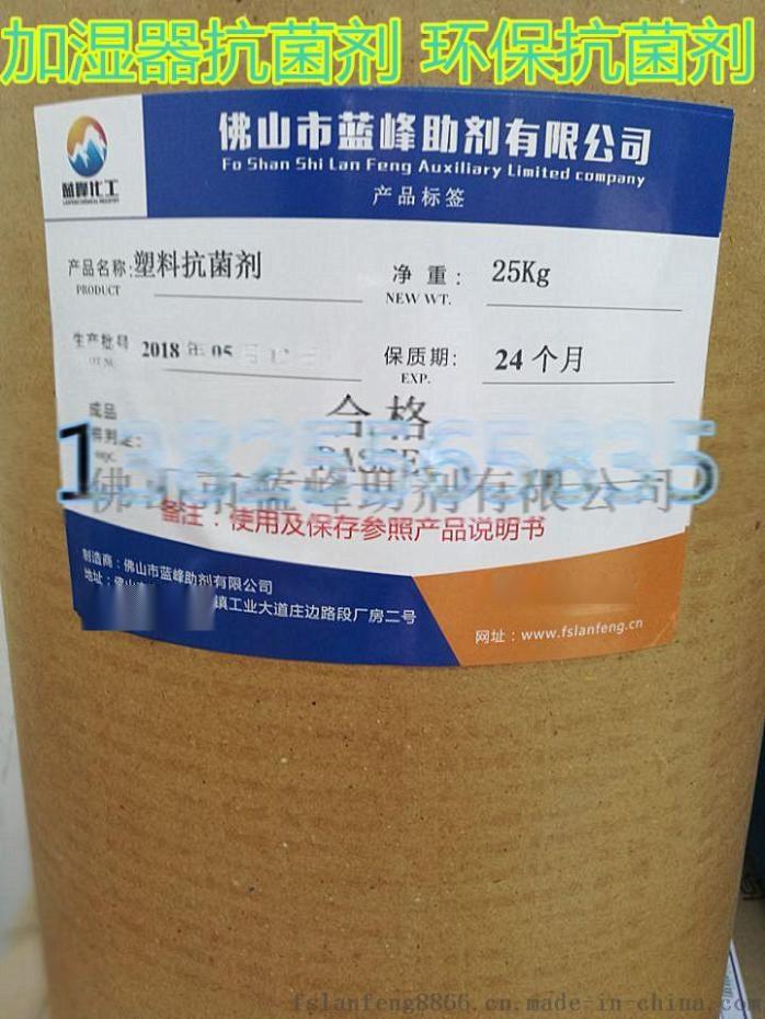 ABS抗菌剂 加湿器抗菌剂66465585