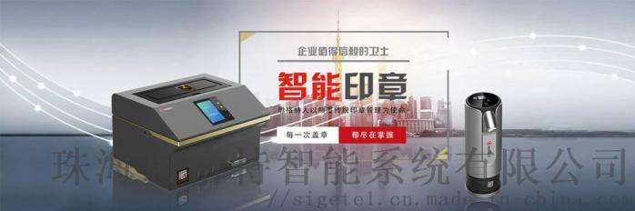 智能印章机-思格特智能公章机解决项目印章管理问题性价比**65976282