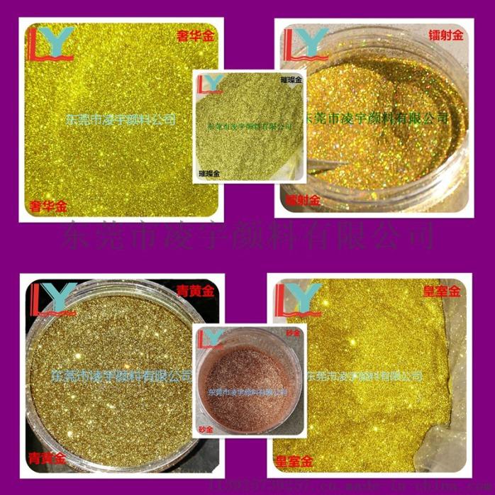金色金葱粉
