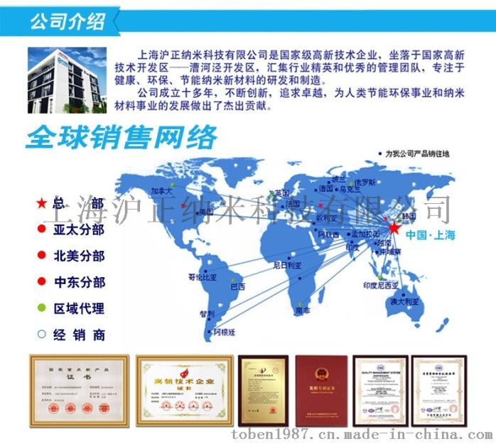 上海沪正纺织品三防整理剂 67172535