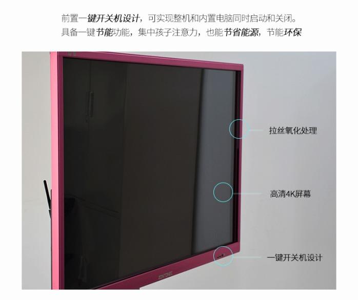 新款55寸幼儿园教学触摸屏一体机 高清显示66374592