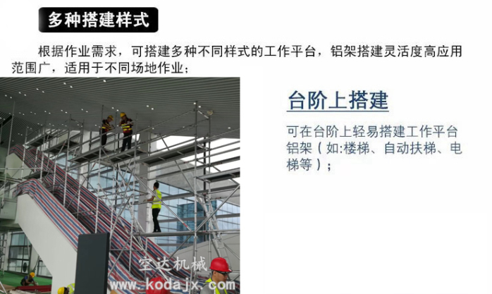 6米深圳铝合金活动脚手架,移动式航空铝制手脚架67259992