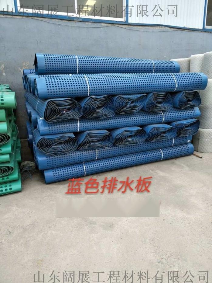 加强型蓄排水板施工方案67869442