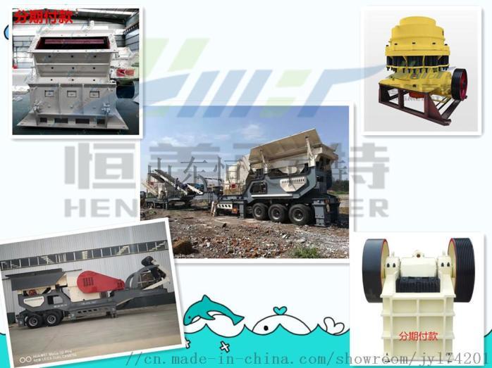 建筑石子流动式破碎机 山东轮胎式移动破碎机厂家67996402
