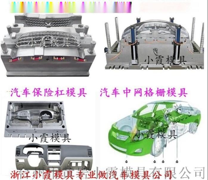 浙江汽车模具厂家 (14).jpg