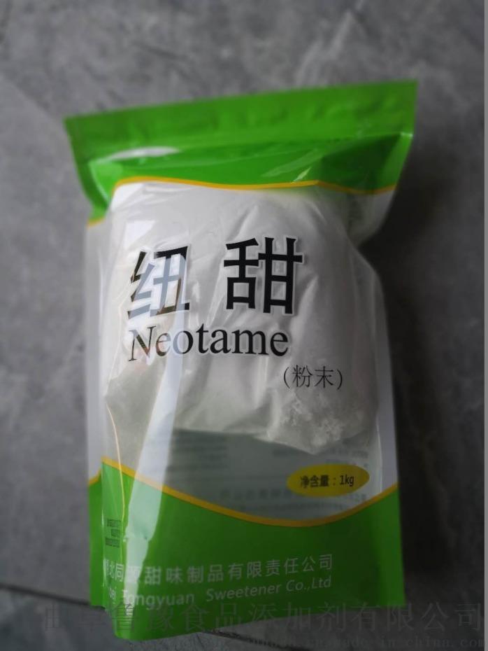 厂家供应甜味剂纽甜777067242