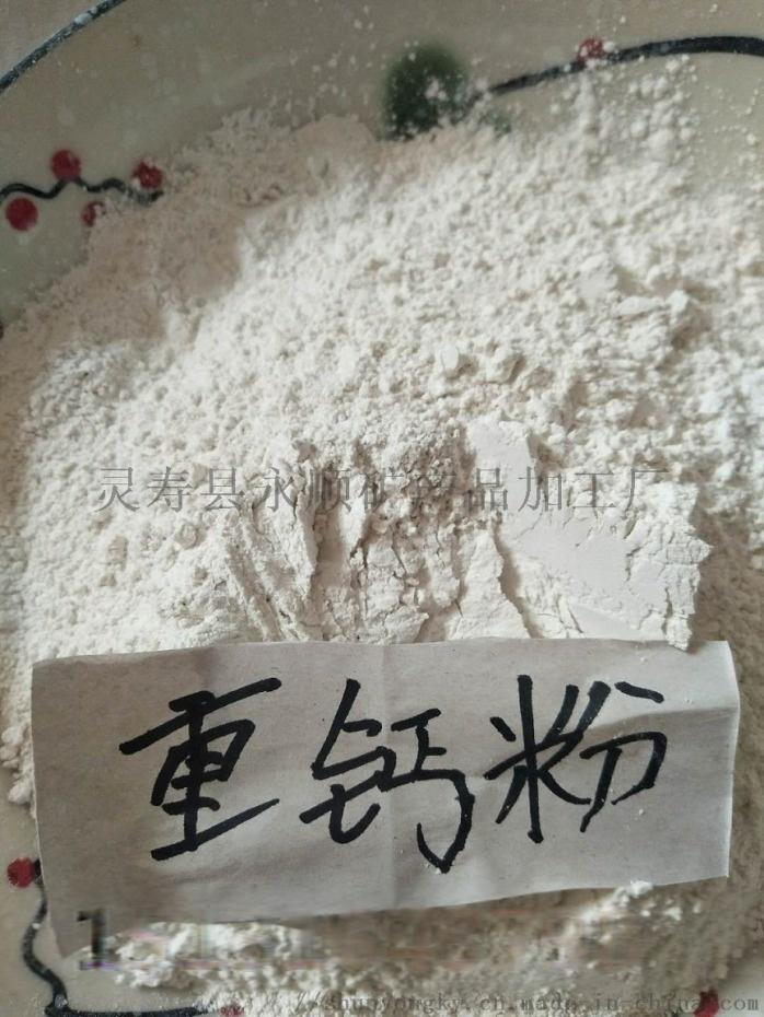 河北石家庄永顺优质重钙生产厂家777068812