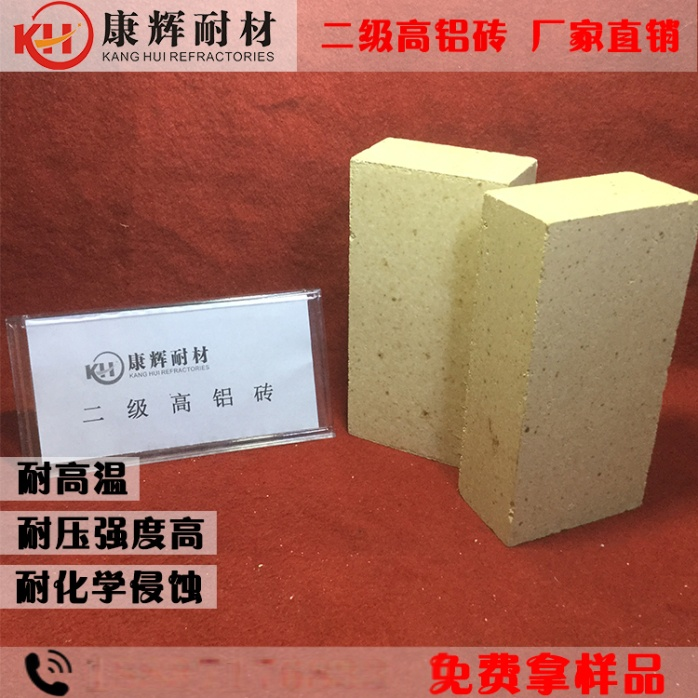 二级高铝砖4.jpg