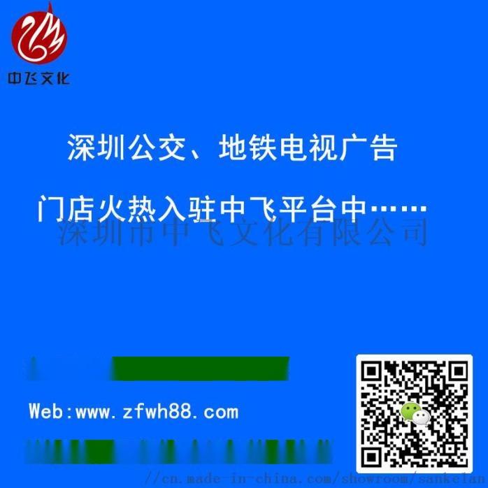 深圳地铁移动广告位招租69293542