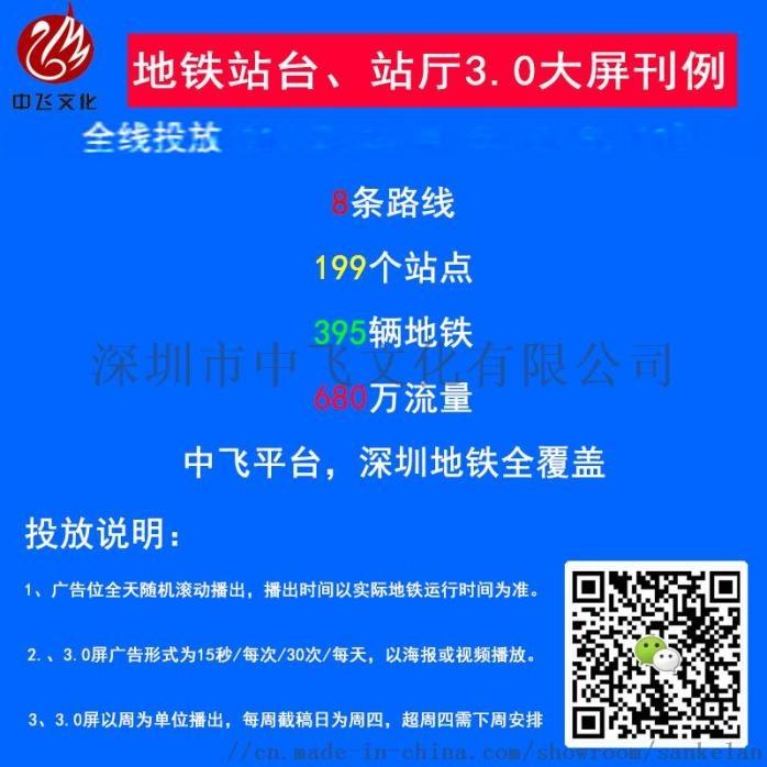 深圳地铁移动广告位招租69293592
