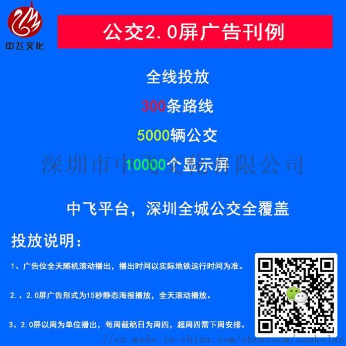 深圳地铁移动广告位招租69293602