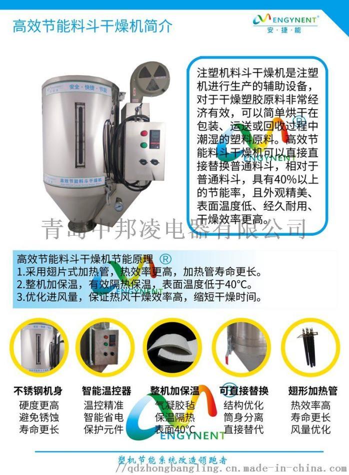 中邦凌塑机节能干燥料斗 每小时省1度电70010332