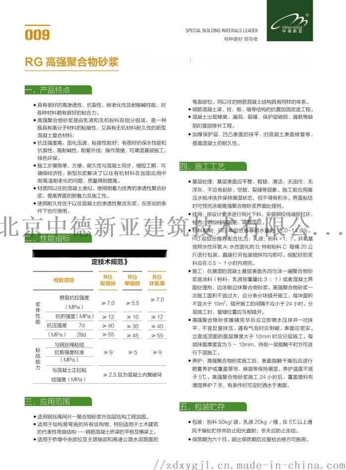 三门峡 灵宝市CGM聚合物水泥注浆料厂家指标66819252