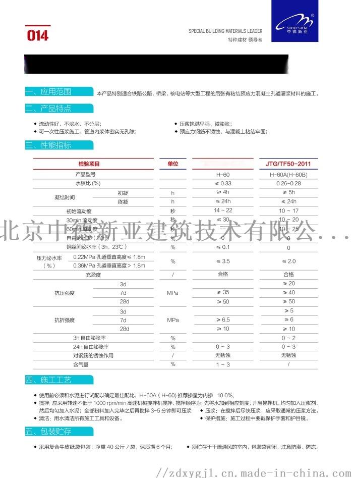 三门峡 灵宝市CGM聚合物水泥注浆料厂家指标66819282