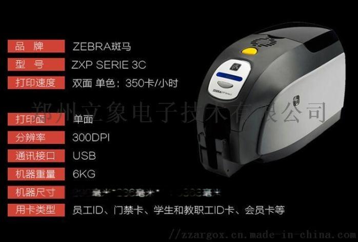 ZXP3C2.jpg