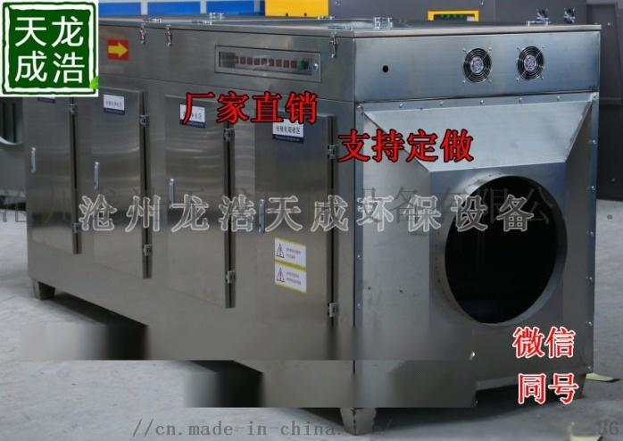 UV光氧催化廢氣處理設備工業廢氣除臭淨化器環保設備778319742