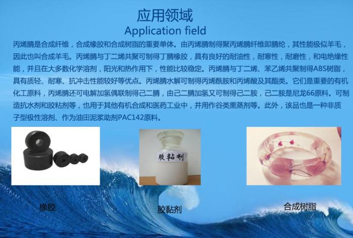 现货供应优质工业级别化工原料丙烯腈69821642