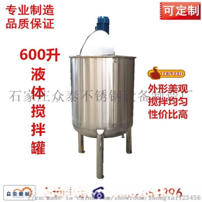 电加热搅拌罐液体搅拌罐不锈钢搅拌罐不锈钢反应釜70765902