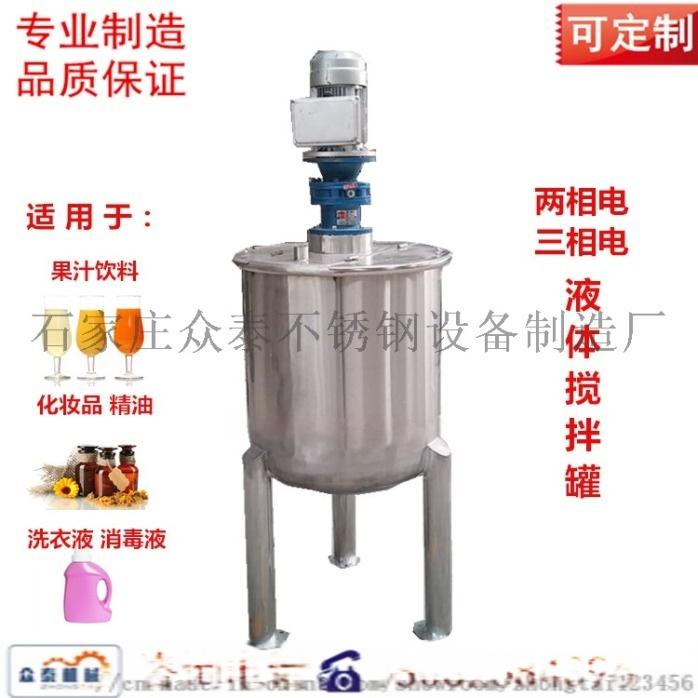 电加热搅拌罐液体搅拌罐不锈钢搅拌罐不锈钢反应釜70765782