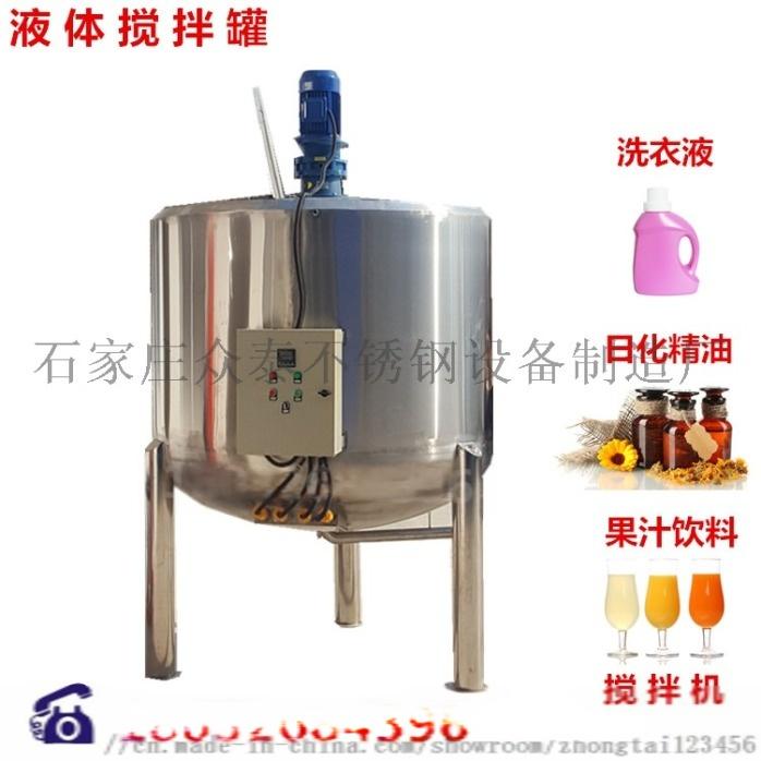 不锈钢液体搅拌罐专业订制双层加热反应釜熬胶罐778779092