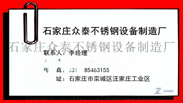 石家庄众泰不锈钢液体搅拌罐电加热熬胶罐批量供应70266352