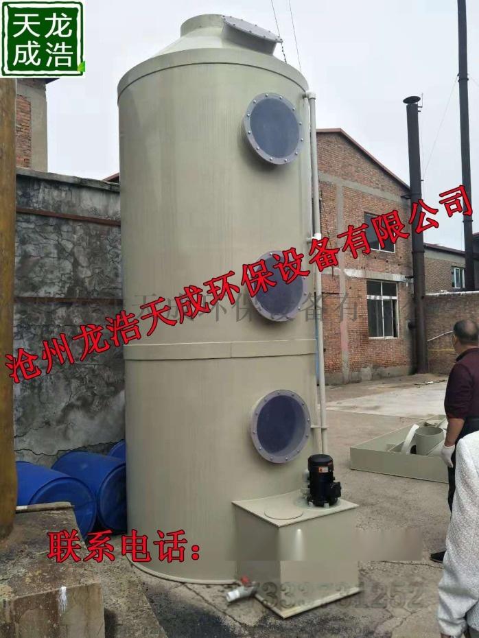 水喷淋塔5.jpg