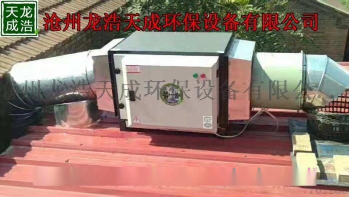 油烟净化器3.jpg