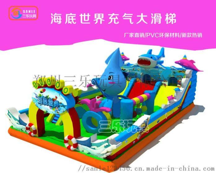 海底世界充气滑梯SL-1.jpg