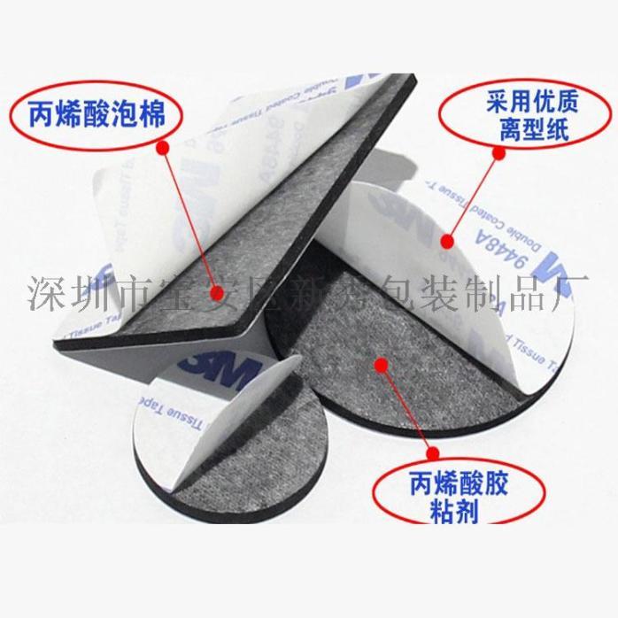 定制模切黑色EVA海绵胶导电双面胶垫泡棉防撞胶条70276542