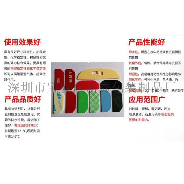 定制模切黑色EVA海绵胶导电双面胶垫泡棉防撞胶条70276552