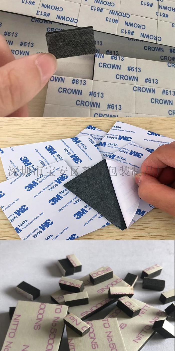 定制模切黑色EVA海绵胶导电双面胶垫泡棉防撞胶条70276662