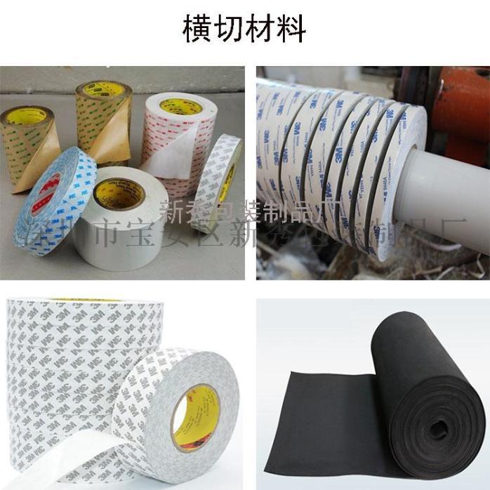 定制模切黑色EVA海绵胶导电双面胶垫泡棉防撞胶条70276722