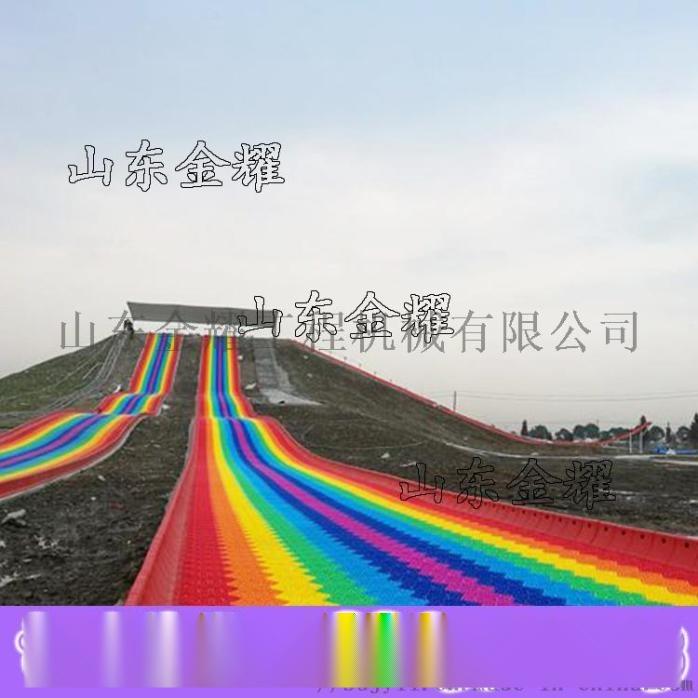 網紅款彩虹滑道 七彩旱雪滑道 彩虹高密度聚乙烯71194002