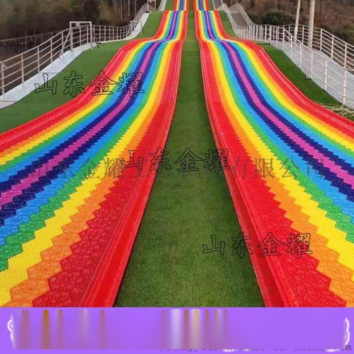 網紅款彩虹滑道 七彩旱雪滑道 彩虹高密度聚乙烯71194012