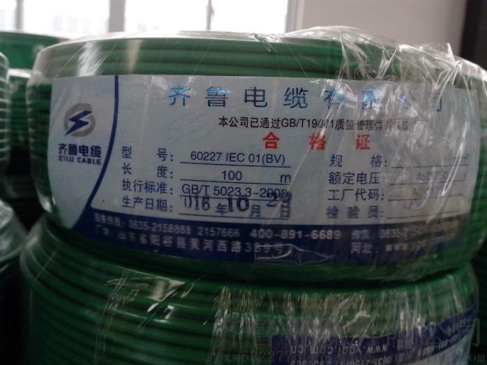 供应-1KV-WDZ-VV 3*50齐鲁电缆69640052