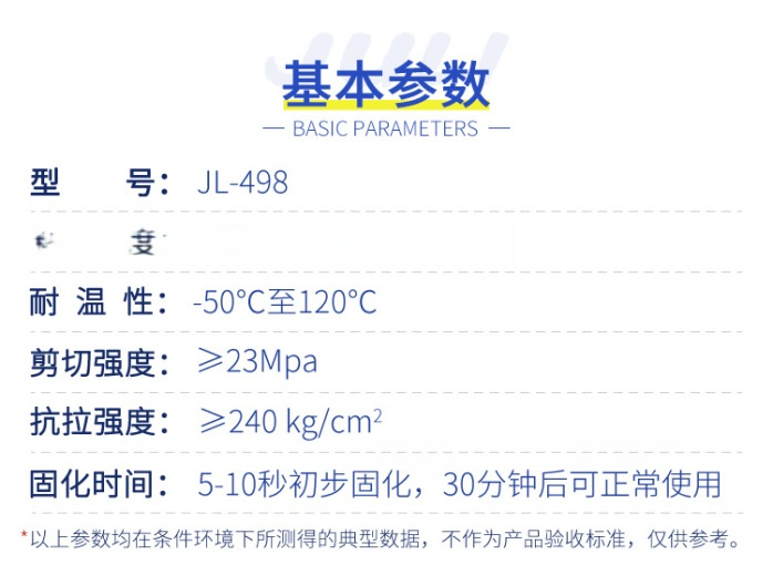 498金属快干胶-详情1_07.jpg