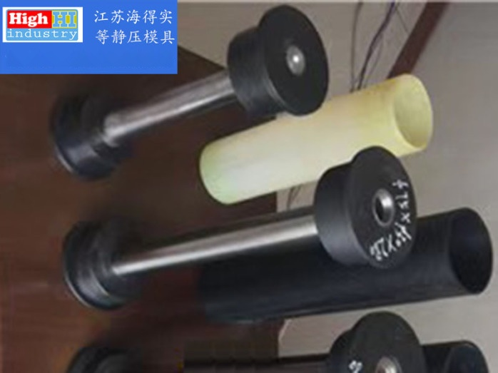 等静压模具,用聚氨酯高分子弹性体材料,成型效果好69868622