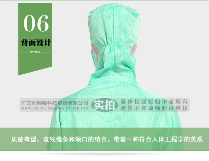 防靜電連體服連帽31.jpg