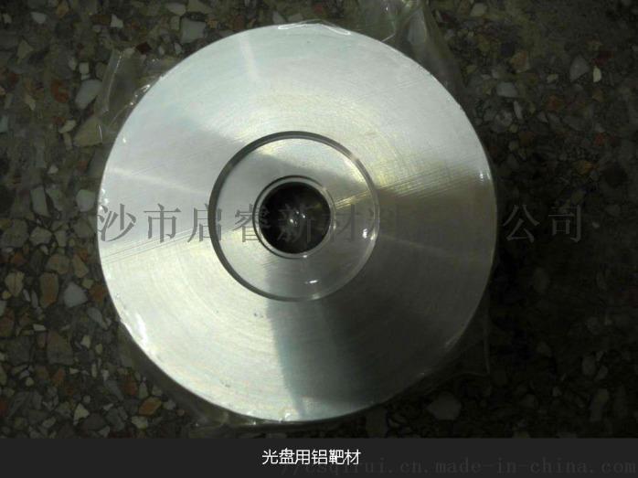 铝靶材5.jpg